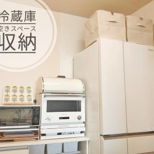 【冷蔵庫収納】空きスペースを有効活用!絶対見逃せない冷蔵庫のココを改善しました!
