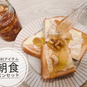 【冷蔵庫収納】毎日の朝食に大活躍♪便利アイテムがパンセットに加わり更に使いやすく!!