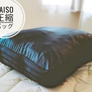【ダイソー】最強のパッキング用品!旅行の荷物はファスナーの圧縮バッグでコンパクトに♡
