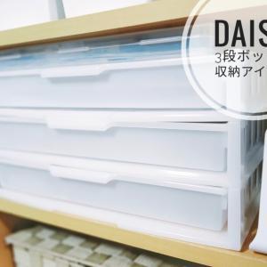 【収納プチ改造】実家の三段ボックスをお片付け♪使いやすくする為の収納アイデア①