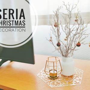 【セリア】SNSで一目ぼれ♡買って良かった高見え雑貨でクリスマスインテリアあれこれ♪