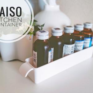 【冷蔵庫収納】ダイソーの新作が最高!四角いキッチンコンテナで長年の悩みだったアレをスッキリ整理♪