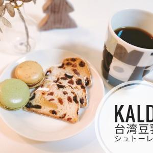 【カルディ】豆好きにはたまりません♡流行りの台湾豆乳と季節限定のアレを購入しました♪