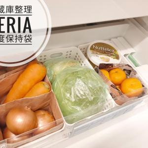 【冷蔵庫収納】まとめ買いにも超便利!セリアの鮮度保持袋で野菜がビックリな程長持ちに♪