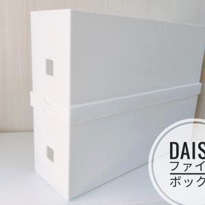 【ダイソー】無印に激似!?アレンジ次第で収納力が倍になるファイルボックスが超便利♡
