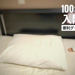 【100均商品】入院生活で大活躍!辛くて寂しい時間が超快適になった便利グッズ5選!