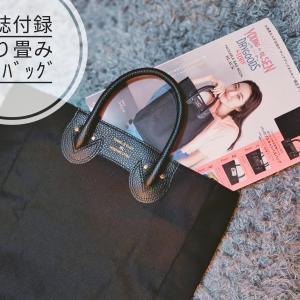 【雑誌付録】折り畳めて持ち運びに最適♡おしゃれなトートバッグは感動レベルのお得さです♪