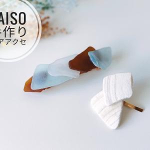 【ダイソー】海の思い出がヘアアクセに大変身♪親子で簡単に楽しめる実用的な工作アイデア