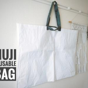 【無印】IKEAより便利かも♪150円の再生ポリプロピレンバッグがシンプルで使えます♡