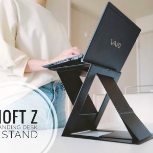 超薄型で軽量のPCスタンド♪MOFT Zは立ったままでも使える便利グッズでした♡【PR】