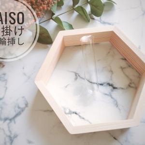 【ダイソー】お部屋のアクセントに最適♡六角形の壁掛け一輪挿しはおしゃれで高見えです♪