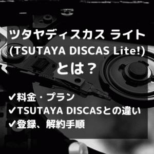 【実は最安?】ツタヤディスカス ライトとは?330円で自宅でレンタル!