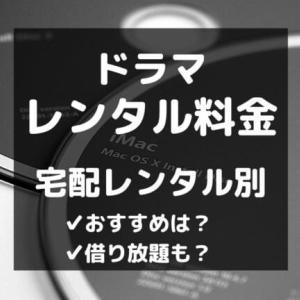 ドラマのレンタル料金を解説(宅配レンタル)【借り放題あり】