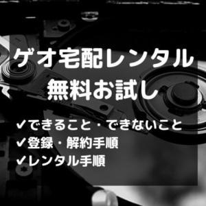 【登録3分】ゲオ宅配レンタルの無料お試しを完全解説|0円で8枚レンタル