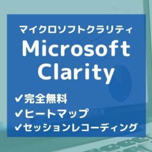 Microsoft Clarityとは?無料で使えるヒートマップの設定・使い方を解説