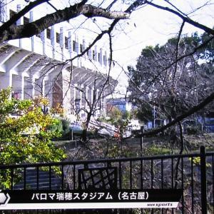 強豪  名古屋グランパスと引き分け  貴重な勝ち点1をGET
