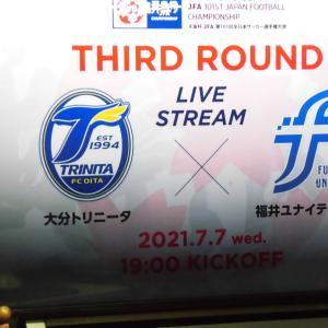 天皇杯3回戦  福井ユナイテッドFCに勝利  4回戦へ