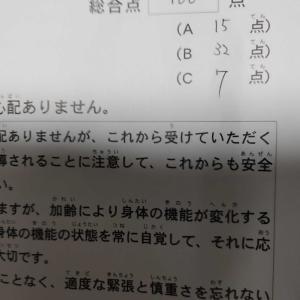 浦和戦、片野坂監督の采配は&高齢者認知機能検査へ