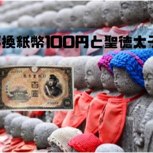 不換紙幣100円 2次100円【聖徳太子と夢殿・法隆寺】