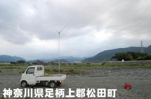 移動運用:神奈川県足柄上郡松田町