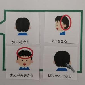 自閉症の散髪をスムーズに行う方法(美容院、家庭でも散髪を嫌がらない!)