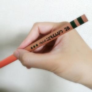 子供の鉛筆の持ち方の教え方【三角鉛筆で簡単に正しく持てます!】