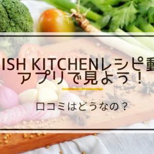 DELISH KITCHENレシピ動画はアプリで見よう!口コミはどうなの?