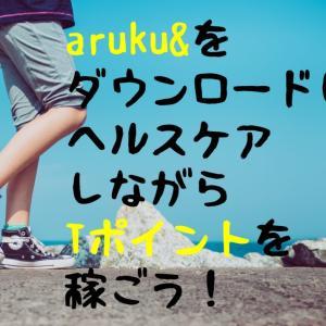 aruku&をダウンロードしてヘルスケアしながらTポイントを稼ごう!