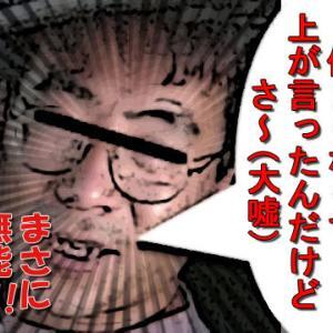 不満を吐くが行動に移さない人達。集団に流されやすい日本人に多い危険な価値観について