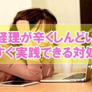 【体験談】経理未経験の1年目は辛くしんどい【辞めたい毎日への対処法】