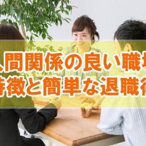 人間関係の良い職場の特徴8選【職場を変えるだけでQOLは上がる】
