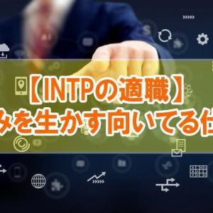 【INTPの適職12選】特徴と強みからINTP型の向いてる仕事・職業を分析