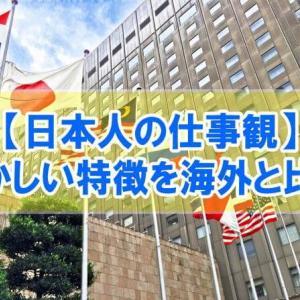 日本人の仕事観はおかしいの?【海外との比較から分かる異常な労働環境10選】