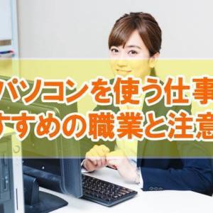 パソコンを使う仕事がしたい!おすすめ職業15選【高収入&未経験可を厳選紹介】