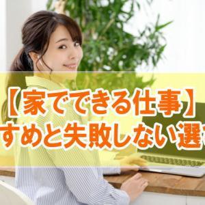 家でできる仕事おすすめ25選【自宅にいながら稼げる副業と便利な資格も紹介】