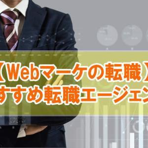 【未経験OK】Webマーケティング転職におすすめの転職エージェント・転職サイト22選