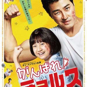 【韓国映画】大邱も舞台のハートウォーミング・ストーリー「がんばれ!チョルス」