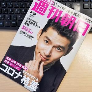 「愛の不時着」ネタのヒョンビン目当てではなく購入した今週の「週刊朝日」