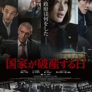 【韓国映画】国家が破産する日