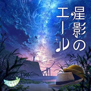 NHK連続テレビ小説「エール」主題歌「GReeeeN / 星影のエール」