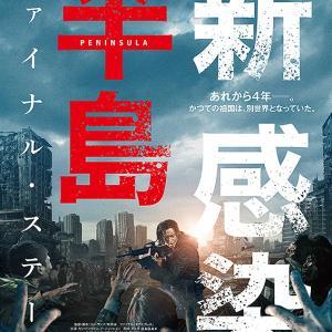 韓国映画「新感染半島 ファイナル・ステージ」