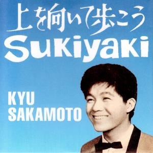 今日は何の日(6月15日)坂本九「上を向いて歩こう」ビルボード1位とジョージ川口