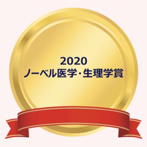 【2020ノーベル医学・生理学賞】 C型肝炎ウイルス発見のオリジナル論文