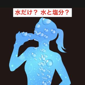 2種類の「喉の渇き」をそれぞれ調節する脳の細胞の発見