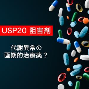 脂質も血糖も低下させ、しかも痩せられる薬になる? USP20阻害薬