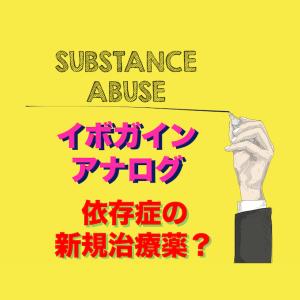 薬物やアルコール依存の治療薬候補 イボガインのアナログ