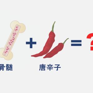 造血幹細胞と唐辛子(とうがらし)成分のカプサイシン