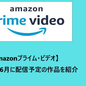【Amazonプライム・ビデオ】2021年6月に配信予定の作品を紹介
