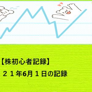 【株初心者記録】2021年6月1日の記録