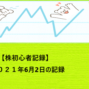 【株初心者記録】2021年6月2日の記録